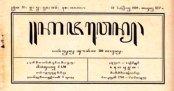 Kejawen Nomor 31 Tahun XIV yang terbit Selasa Pon 28 Sapar Je 1870 atau 18 April 1939 Masehi yang memuat Pahargyan Surakarta 200 Taun. (Foto koleksi Yayasan Sastra Lestari)